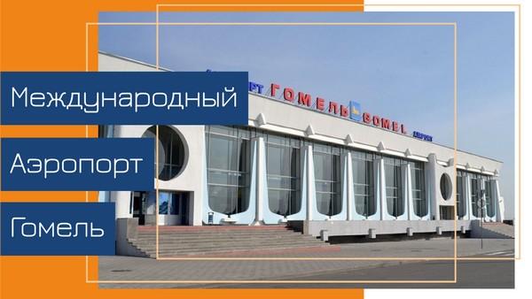 Международный аэропорт Гомель