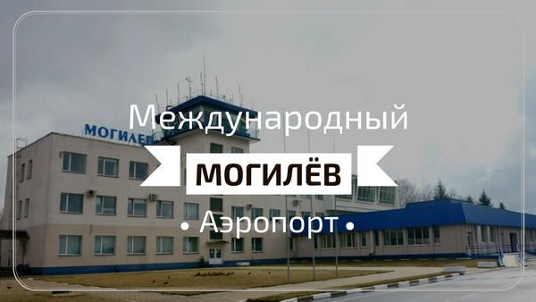 Международный аэропорт Могилев