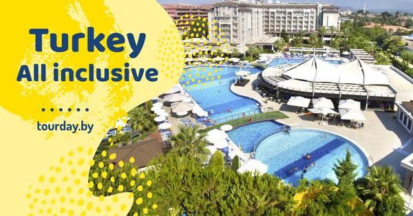 Отдых в Турции все включено из Минска
