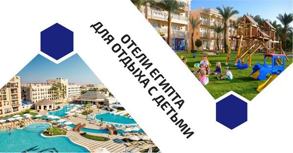 Отели Египта для отдыха с детьми