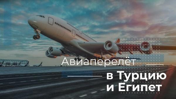 Перелеты в Турцию и Египет