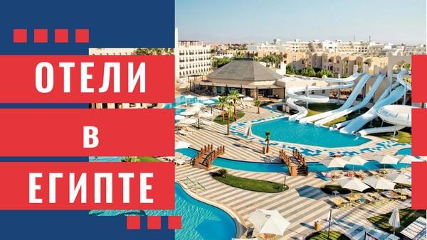 Хорошие отели в Египте