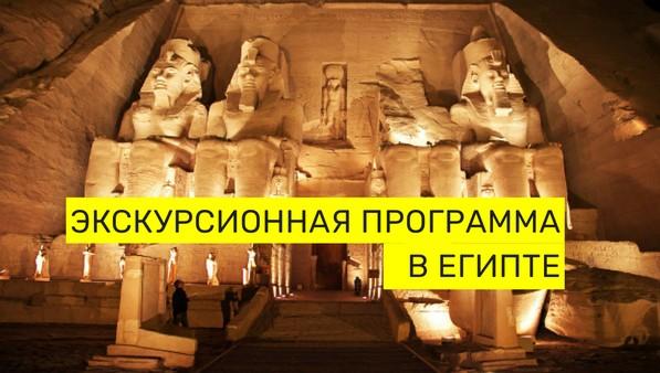 Цены на экскурсии в Египте