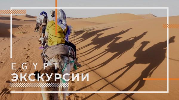 Когда лучше лететь в Египет для экскурсий