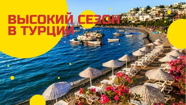 Лучшее время для отдыха в Турции