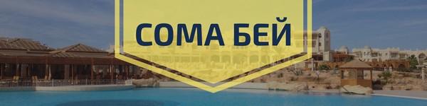 Сома Бей